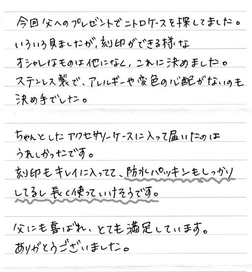 父へのプレゼントでニトロケースを探してたお客様のお手紙。