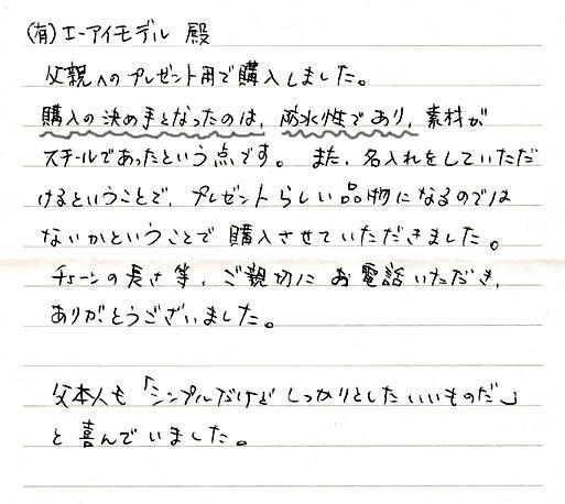 お父様へ、ニトロケースをプレゼントされたお客様のお手紙。